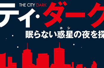 pj_city_dark_s
