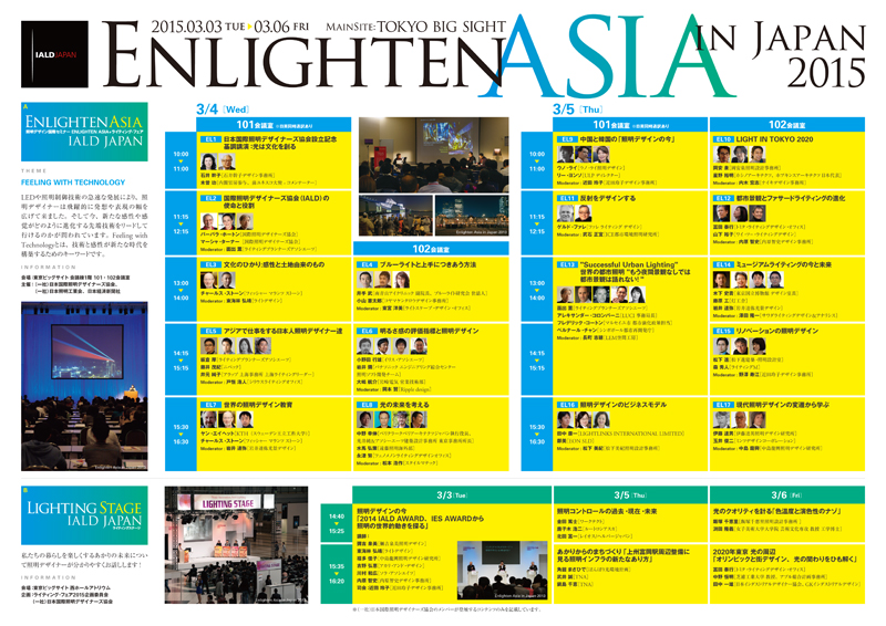 pj_enlighten2015_02