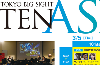 Enlighten Asia in Japan 2015