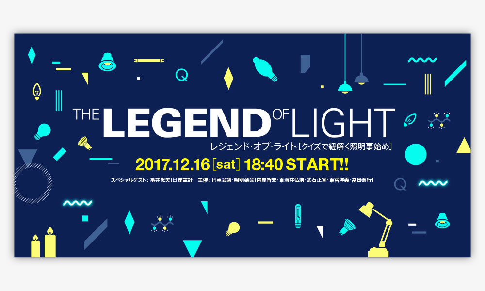 img_legend2017